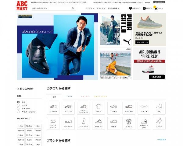 アウトドア・スポーツ ファッションのECサイトデザイン