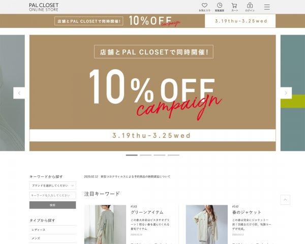 ファッション かわいいのECサイトデザイン