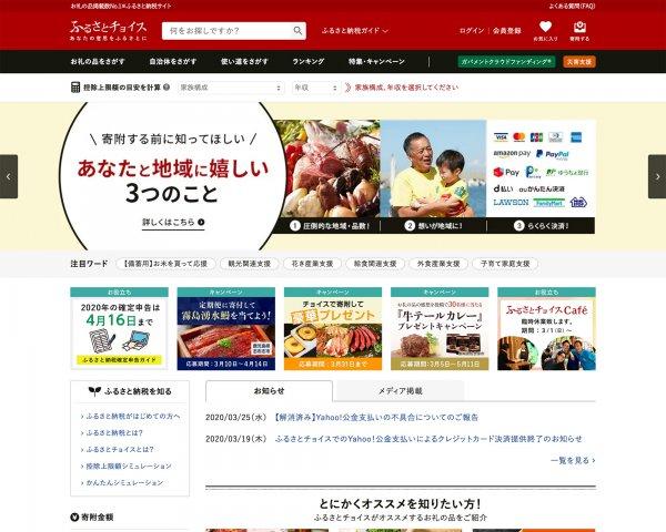 ふるさと納税 飲料・食品 ナチュラル・爽やかのECサイトデザイン