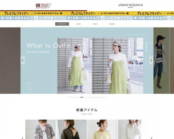 ファッションのECサイトデザイン