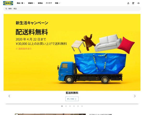 インテリア・雑貨のECサイトデザイン