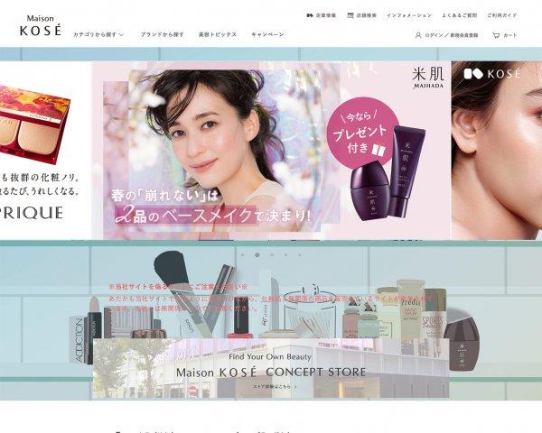 美容・コスメ かわいい ナチュラル・爽やかのECサイトデザイン