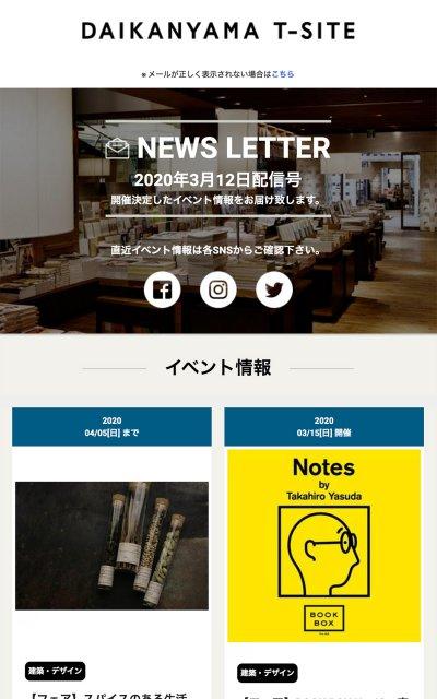 商業施設・店舗 シンプル スタイリッシュ・おしゃれのメルマガデザイン