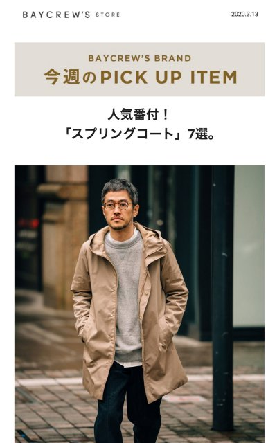 ファッション シンプル スタイリッシュ・おしゃれのメルマガデザイン
