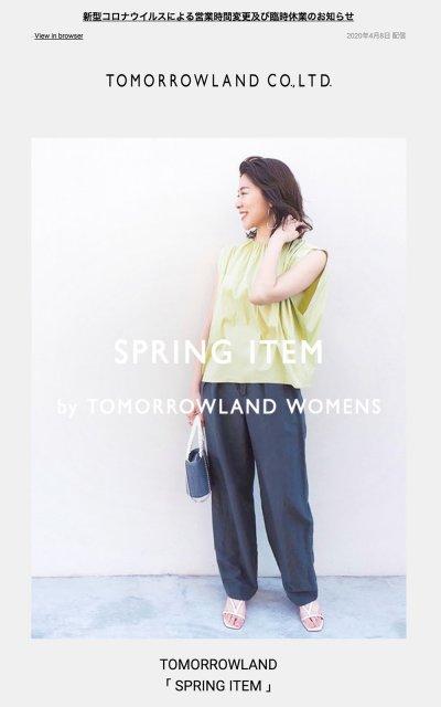 インテリア・雑貨 ファッション シンプル スタイリッシュ・おしゃれ 高級感・シックのメルマガデザイン