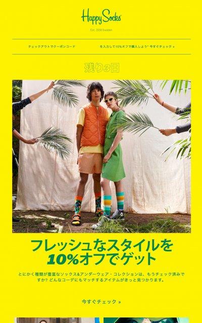 インテリア・雑貨 ファッション かわいい スタイリッシュ・おしゃれのメルマガデザイン