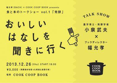 メディア・イベント 飲料・食品 イラスト シンプル ポップ 文字組み・文字だけのバナーデザイン