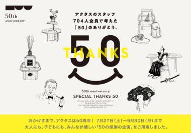 インテリア・雑貨 イラスト キャンペーン シンプル スタイリッシュ・おしゃれ ポップ ロゴのバナーデザイン
