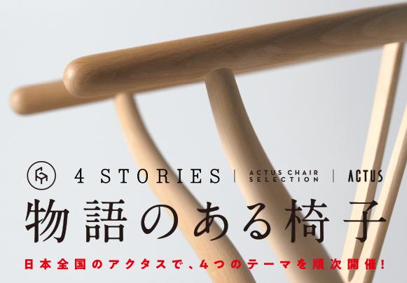インテリア・雑貨 シンプル スタイリッシュ・おしゃれのバナーデザイン