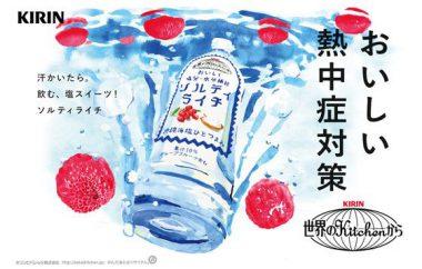 飲料・食品 イラスト シズル感 ナチュラル・爽やかのバナーデザイン