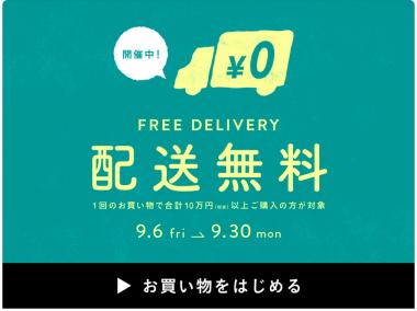 インテリア・雑貨 ファッション イラスト カジュアル スタイリッシュ・おしゃれ 送料無料のバナーデザイン