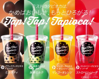 飲料・食品 かわいい ポップのバナーデザイン