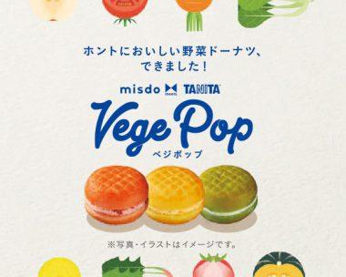 飲料・食品 イラスト カジュアル ナチュラル・爽やか ポップ ロゴのバナーデザイン