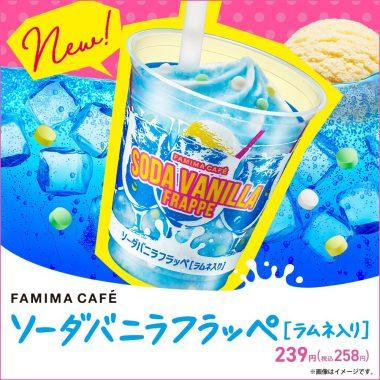 飲料・食品 シズル感 ポップのバナーデザイン