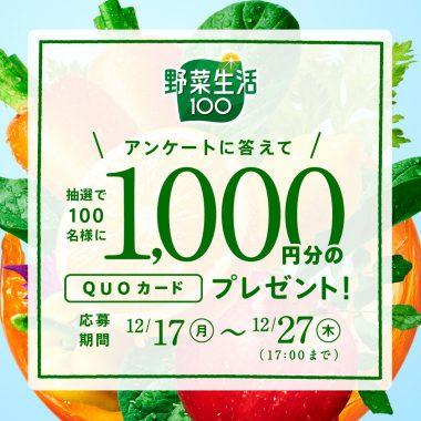 飲料・食品 ナチュラル・爽やか 文字組み・文字だけのバナーデザイン