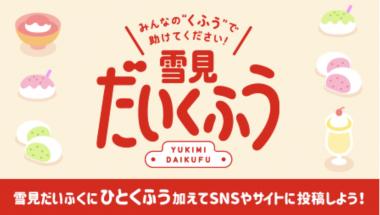 飲料・食品 イラスト カジュアル かわいい シンプル ロゴのバナーデザイン