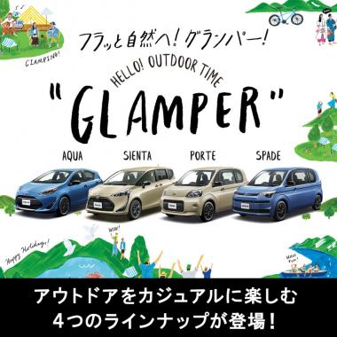 車・乗り物 イラスト カジュアル ポップのバナーデザイン