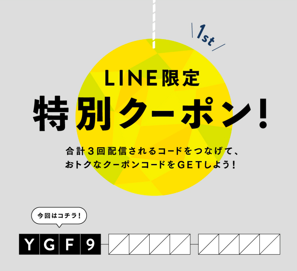 ファッション イラスト キャンペーン シンプル 文字組み・文字だけのバナーデザイン