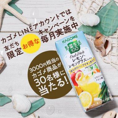 飲料・食品 キャンペーン ナチュラル・爽やかのバナーデザイン