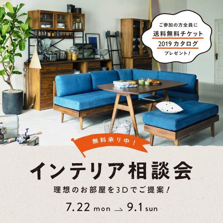 インテリア・雑貨 カジュアル キャンペーンのバナーデザイン