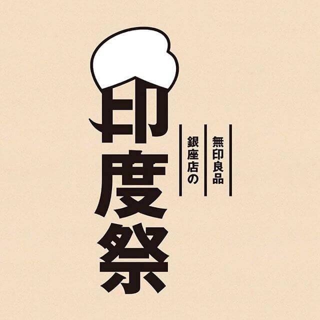 飲料・食品 イラスト シンプル ポップ 文字組み・文字だけのバナーデザイン
