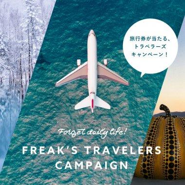 旅行・観光 キャンペーン スタイリッシュ・おしゃれのバナーデザイン