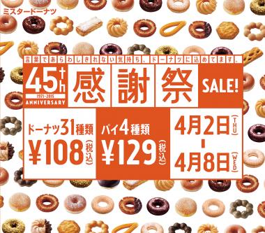飲料・食品 カジュアル キャンペーン シズル感 セール ポップ 切り抜きのバナーデザイン