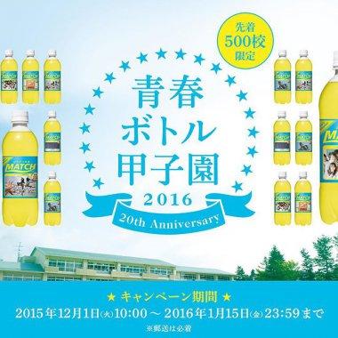 飲料・食品 キャンペーン シズル感 ポップ ロゴのバナーデザイン