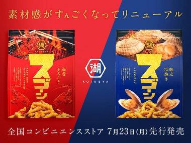 飲料・食品 シズル感 スタイリッシュ・おしゃれ ポップ メンズライク 高級感・シックのバナーデザイン