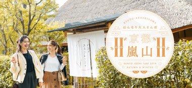 旅行・観光 イラスト かわいい スタイリッシュ・おしゃれ 和風のバナーデザイン