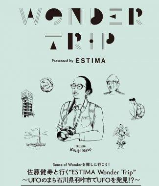 メディア・イベント 旅行・観光 イラスト カジュアル スタイリッシュ・おしゃれ メンズライクのバナーデザイン