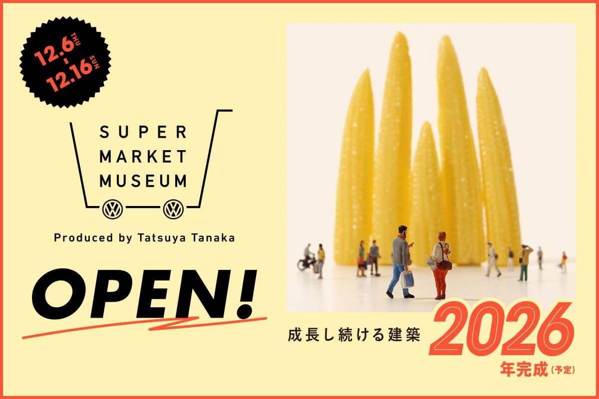メディア・イベント イラスト スタイリッシュ・おしゃれ ポップのバナーデザイン