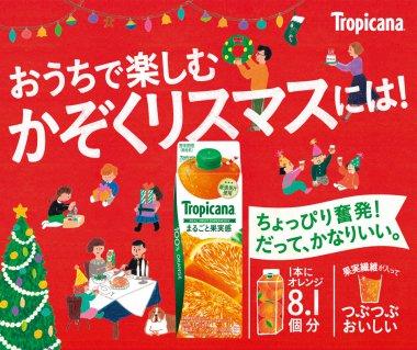 飲料・食品 イラスト かわいい クリスマス ポップのバナーデザイン