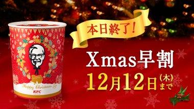 飲料・食品 クリスマス 高級感・シックのバナーデザイン