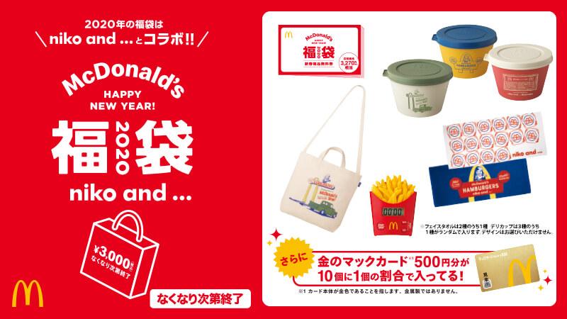 インテリア・雑貨 飲料・食品 スタイリッシュ・おしゃれ 福袋のバナーデザイン