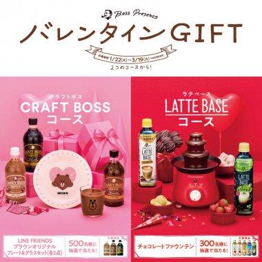 飲料・食品 イラスト かわいい スタイリッシュ・おしゃれ バレンタインのバナーデザイン