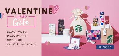 飲料・食品 イラスト かわいい シズル感 スタイリッシュ・おしゃれ バレンタインのバナーデザイン