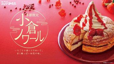飲料・食品 カジュアル かわいい シズル感 スタイリッシュ・おしゃれ ロゴ 和風のバナーデザイン