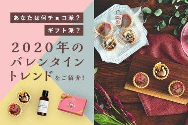 ファッション 飲料・食品 カジュアル かわいい シズル感 スタイリッシュ・おしゃれ バレンタインのバナーデザイン