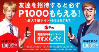 通信会社・サービス キャンペーン スタイリッシュ・おしゃれ ポップのバナーデザイン