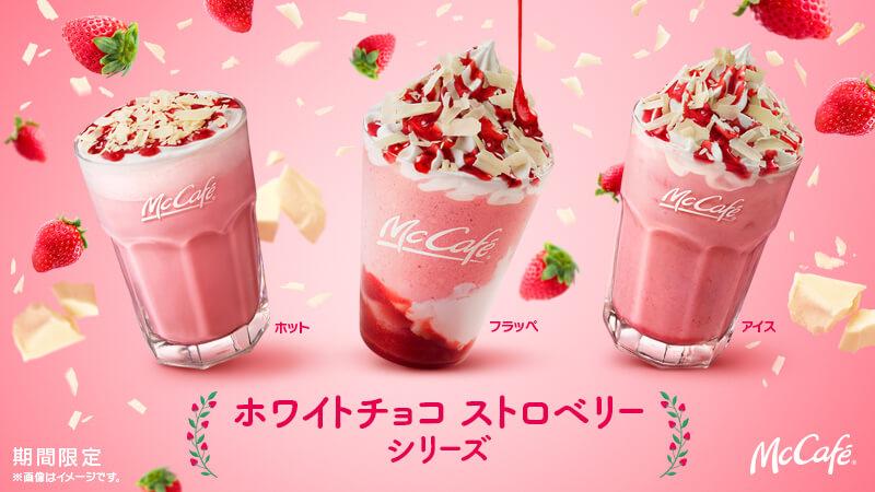 飲料・食品 カジュアル かわいい シズル感 スタイリッシュ・おしゃれ ナチュラル・爽やかのバナーデザイン