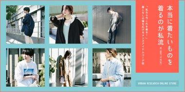インテリア・雑貨 ファッション カジュアル シンプル スタイリッシュ・おしゃれ ポップのバナーデザイン