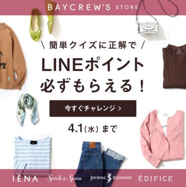 インテリア・雑貨 ファッション カジュアル キャンペーン シンプル スタイリッシュ・おしゃれのバナーデザイン