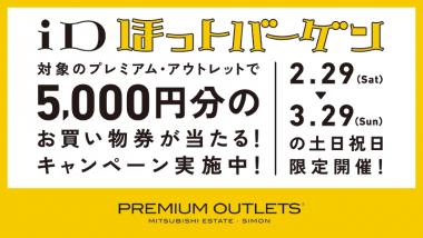 商業施設・店舗 カジュアル キャンペーン シンプル スタイリッシュ・おしゃれ セール ポップ ロゴのバナーデザイン