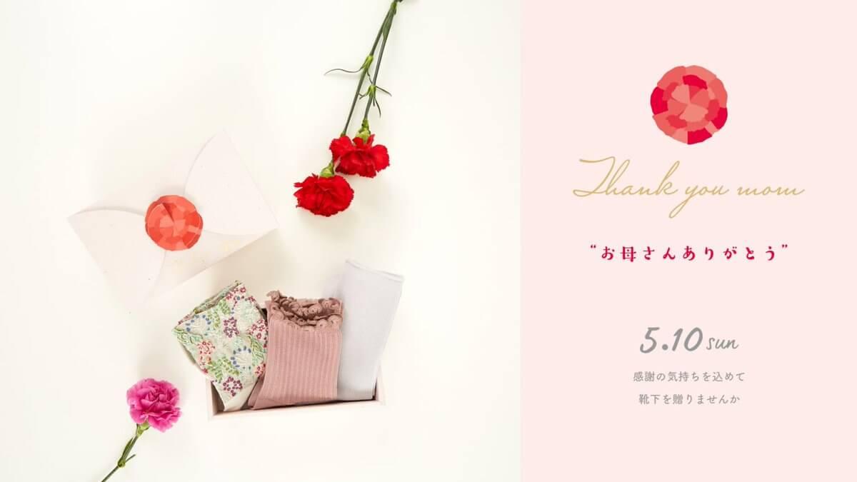 インテリア・雑貨 ファッション イラスト カジュアル かわいい シンプル スタイリッシュ・おしゃれ 母の日のバナーデザイン