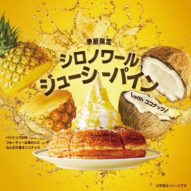 飲料・食品 シズル感 スタイリッシュ・おしゃれ ポップのバナーデザイン