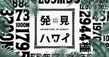 旅行・観光 イラスト カジュアル スタイリッシュ・おしゃれ ロゴのバナーデザイン