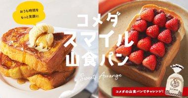 飲料・食品 カジュアル かわいい シズル感 スタイリッシュ・おしゃれ ナチュラル・爽やか ロゴのバナーデザイン