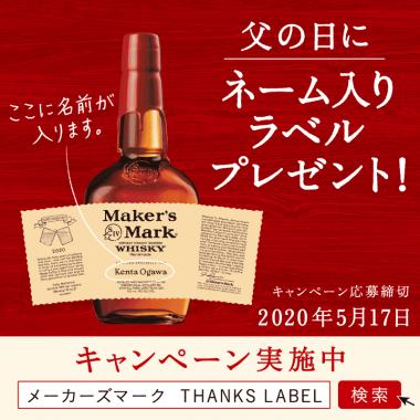 飲料・食品 キャンペーン シズル感 スタイリッシュ・おしゃれ 父の日 高級感・シックのバナーデザイン