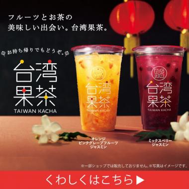 飲料・食品 カジュアル かわいい シズル感 スタイリッシュ・おしゃれ ロゴのバナーデザイン